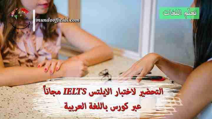 التحضير لاختبار الايلتس IELTS مجاناً عبر كورس باللغة العربية
