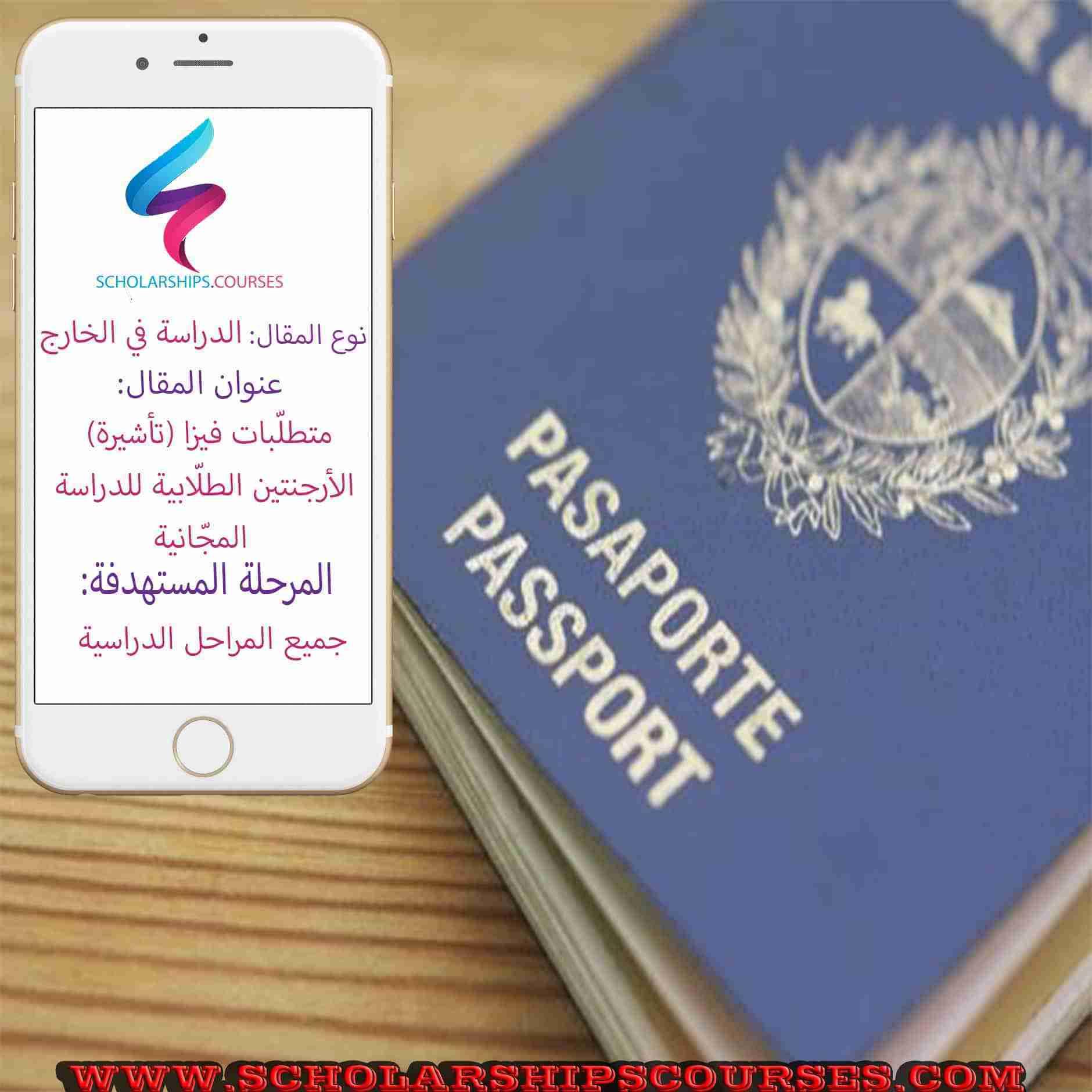 متطلّبات فيزا (تأشيرة) الأرجنتين الطلّابية للدراسة المجّانية