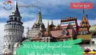 منحة الحكومة الروسية 2021 مع سنة تحضيرية للغة