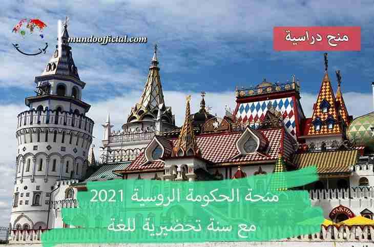 منحة الحكومة الروسية 2021 كامل خطوات التسجيل