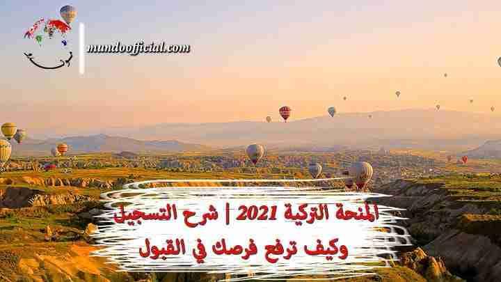 المنحة التركية 2021 | شرح التسجيل وكيف ترفع فرصك في القبول