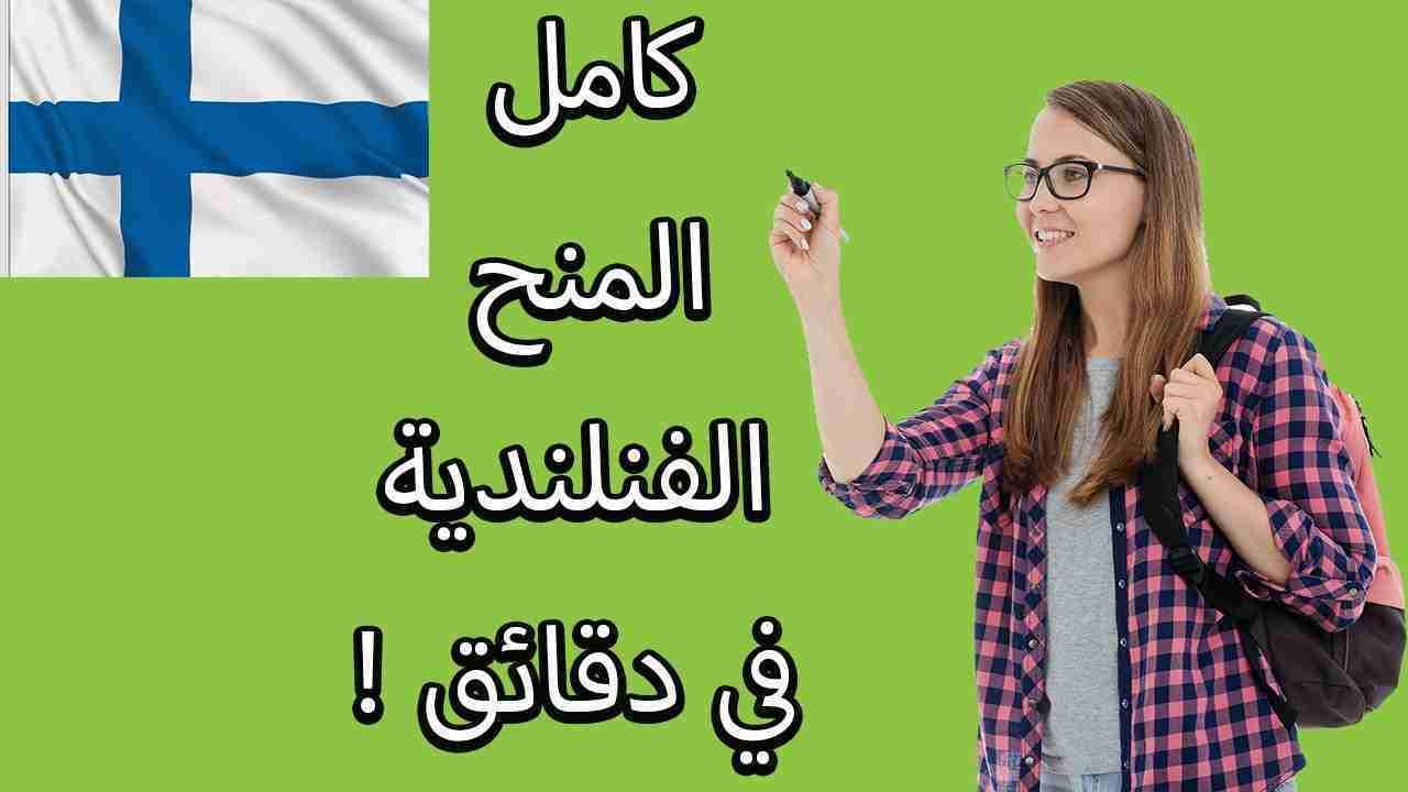 كامل المنح الدراسية الفنلندية في مقال واحد | فرص الدراسة المجّانية في فنلندا