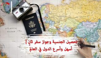 تحصيل الجنسية وجواز سفر ثانٍ | أسهل وأسرع الدول في العالم
