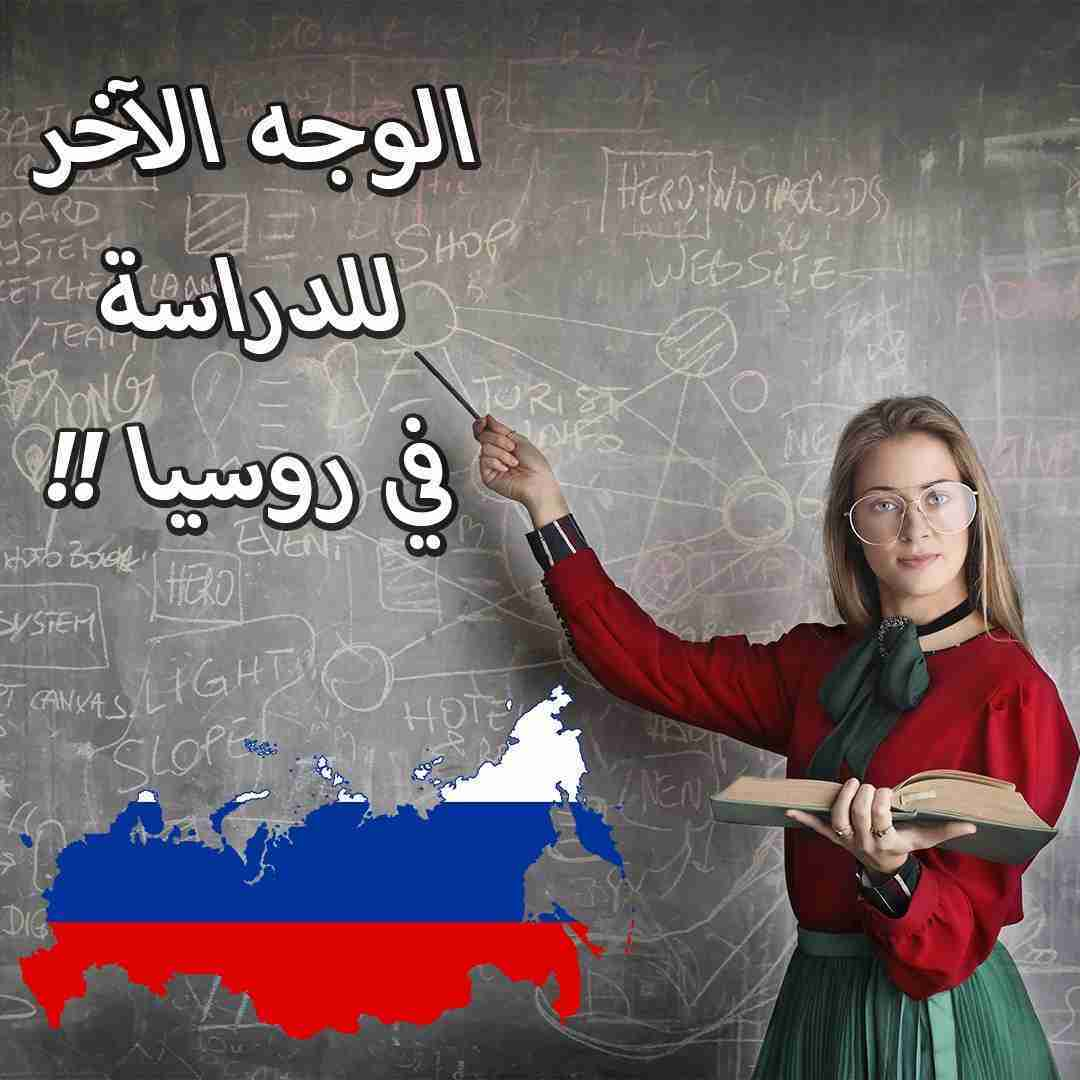 الوجه الآخر للدراسة في روسيا | دليلك الكامل إلى روسيا