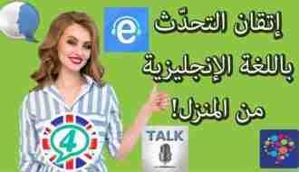 تحدّث اللغة الإنجليزية بطلاقة من المنزل   6 تطبيقات مجّانية