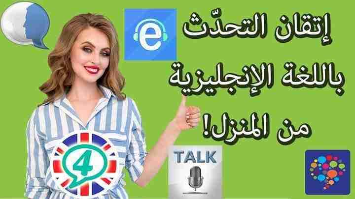تحدّث اللغة الإنجليزية بطلاقة من المنزل | 6 تطبيقات مجّانية