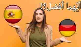 مقارنة بين إسبانيا وألمانيا | أيّهما أفضل للدراسة والعيش؟!