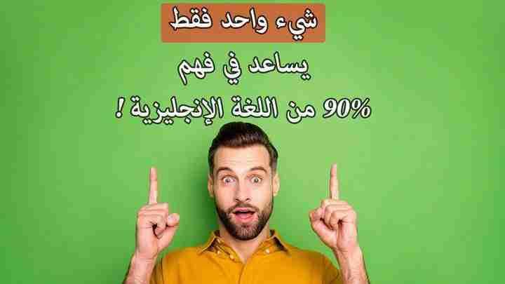 معرفة 90% من اللغة الإنجليزية العامّة عبر مصدر واحد موثوق
