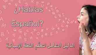 الدليل الكامل لتعلّم اللغة الإسبانية | أفضل وأقوى المصادر لإتقان اللغة من المنزل!