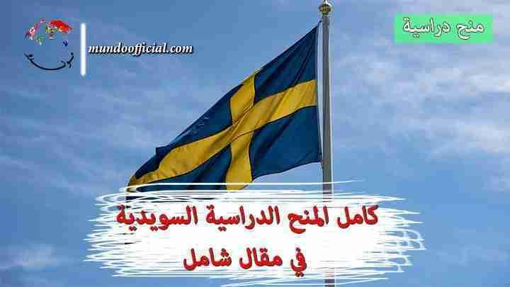 كامل المنح الدراسية السويدية في مقال شامل وحصري