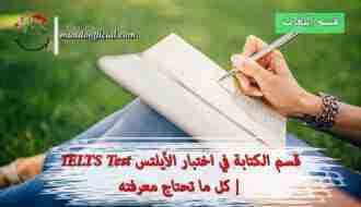 قسم الكتابة في اختبار الأيلتس IELTS Test | كل ما تحتاج معرفته