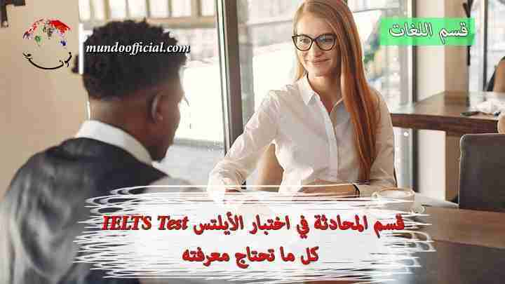 قسم المحادثة في اختبار الأيلتس IELTS Test | كل ما تحتاج معرفته