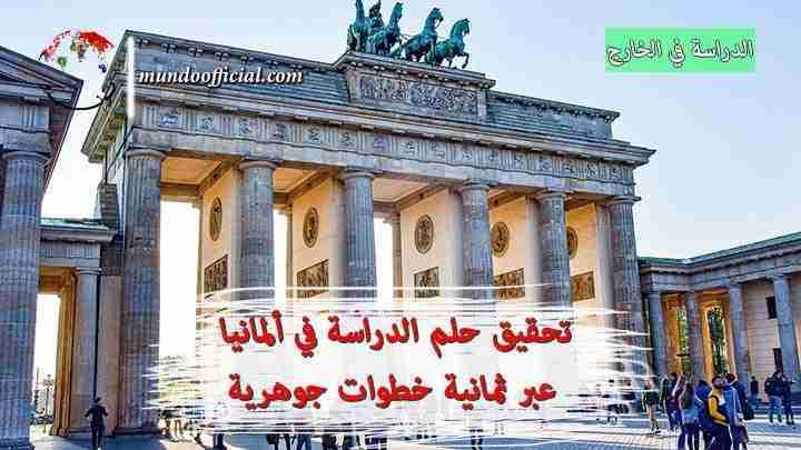تحقيق حلم الدراسة في ألمانيا عبر ثمانية خطوات جوهرية