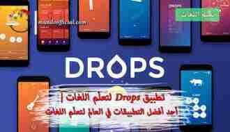 تطبيق Drops لتعلّم اللغات | أحد أفضل التطبيقات في العالم لتعلّم اللغات