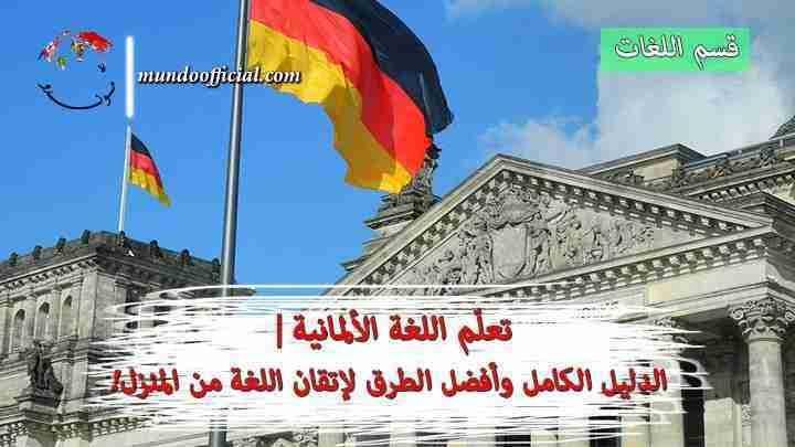 تعلّم اللغة الألمانية | الدليل الكامل وأفضل الطرق لإتقان اللغة من المنزل!