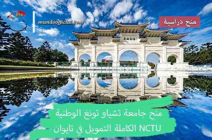 منح جامعة تشياو تونغ الوطنية NCTU الكاملة التمويل في تايوان