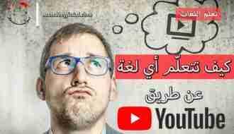 كيف تستخدم يوتيوب بشكل فعّال لتعلّم أي لغة في العالم؟