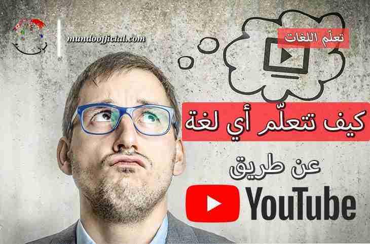 كيف تستخدم يوتيوب لتعلّم أي لغة في العالم وبشكل فعّال ؟
