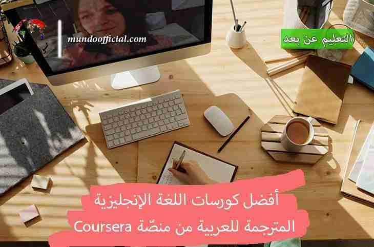 أفضل كورسات اللغة الإنجليزية المترجمة للعربية من منصّة كورسيرا Coursera