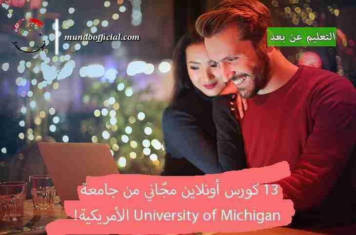 13 كورس أونلاين مجّاني من جامعة University of Michigan الأمريكية!