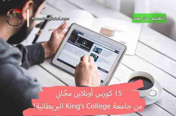 15 كورس أونلاين مجّاني من جامعة King's College البريطانية!