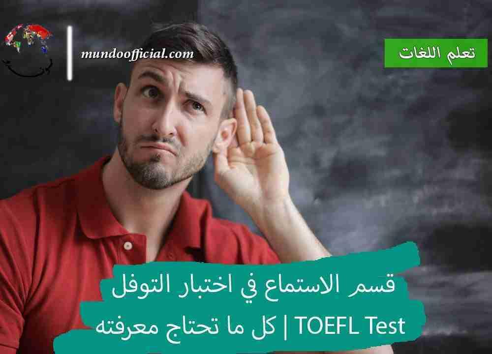 قسم الاستماع في اختبار التوفل TOEFL Test | كل ما تحتاج معرفته