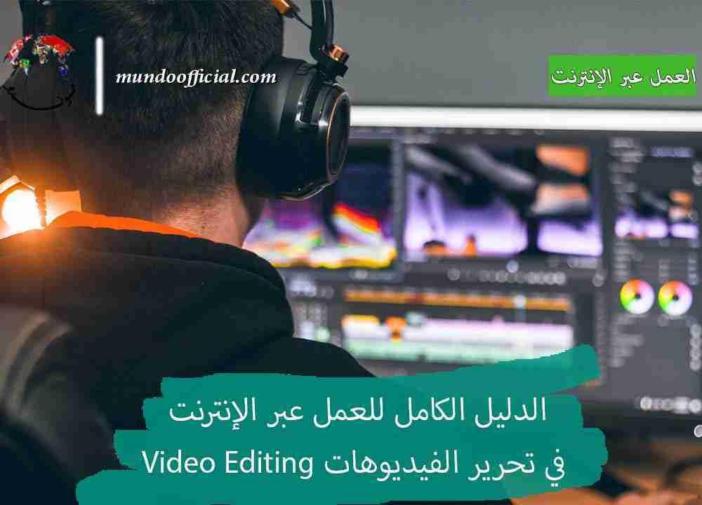 الدليل الكامل عن العمل عبر الإنترنت في تحرير الفيديو Video Editing