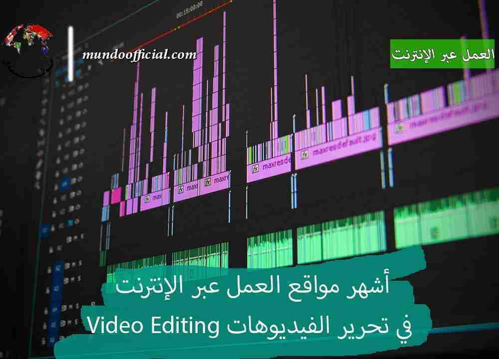 أشهر مواقع العمل أونلاين في تحرير الفيديو Video Editing
