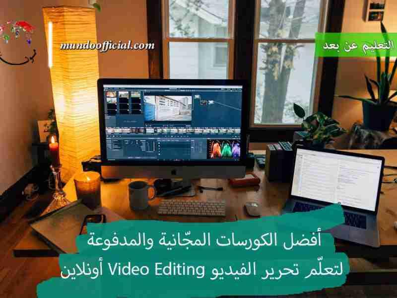 أفضل الكورسات المجّانية والمدفوعة لتعلّم تحرير الفيديو Video Editing أونلاين