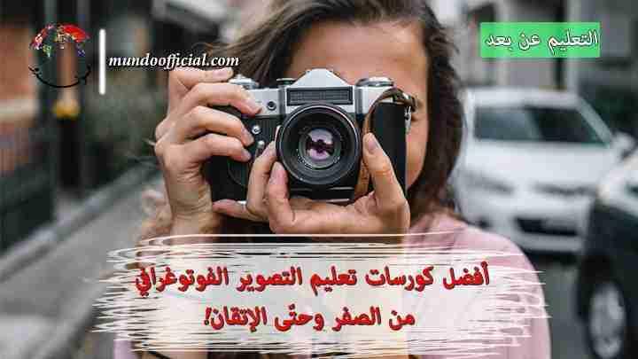 أفضل كورسات تعليم التصوير الفوتوغرافي من الصفر حتّى الاحتراف !