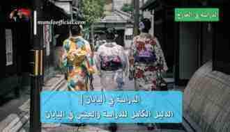 الدراسة في اليابان | الدليل الكامل للدراسة والعيش في اليابان