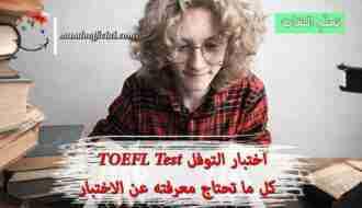 اختبار التوفل TOEFL Test | كل ما تحتاج معرفته عن الاختبار