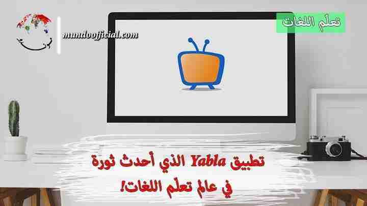 تطبيق Yabla الذي أحدث ثورة في عالم تعلّم اللغات !