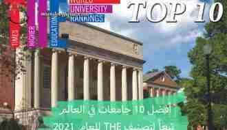 أفضل 10 جامعات في العالم تبعاً لتصنيف THE للعام 2021