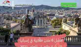 أفضل 6 مدن طلّابية في إسبانيا للدراسة والعيش للعام 2021