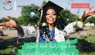 5 منح دراسية كاملة التمويل لا تشترط شهادة اللغة الإنجليزية