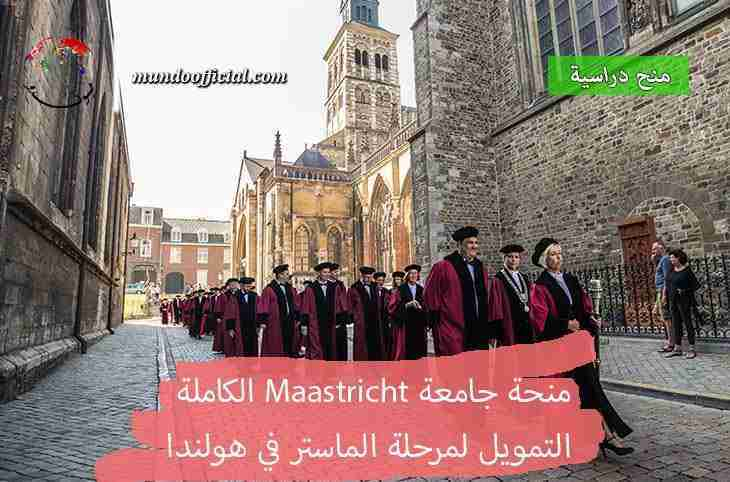 منحة جامعة Maastricht الكاملة التمويل 2022 لمرحلة الماجستير في هولندا