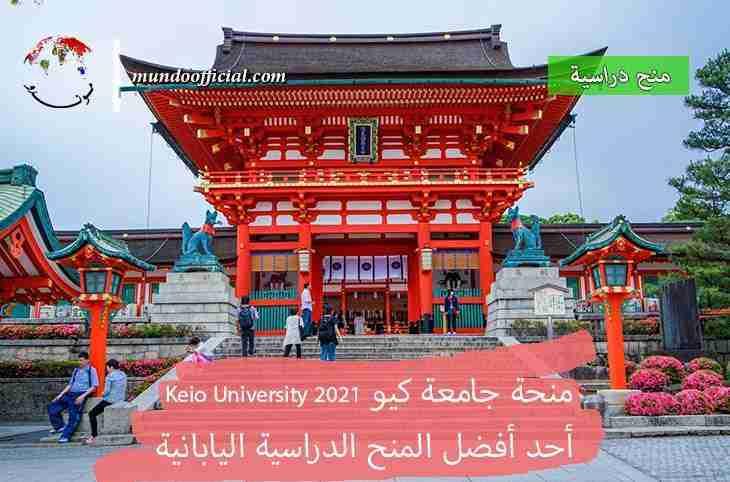 منحة جامعة كيو Keio University 2021 أحد أفضل المنح الدراسية اليابانية