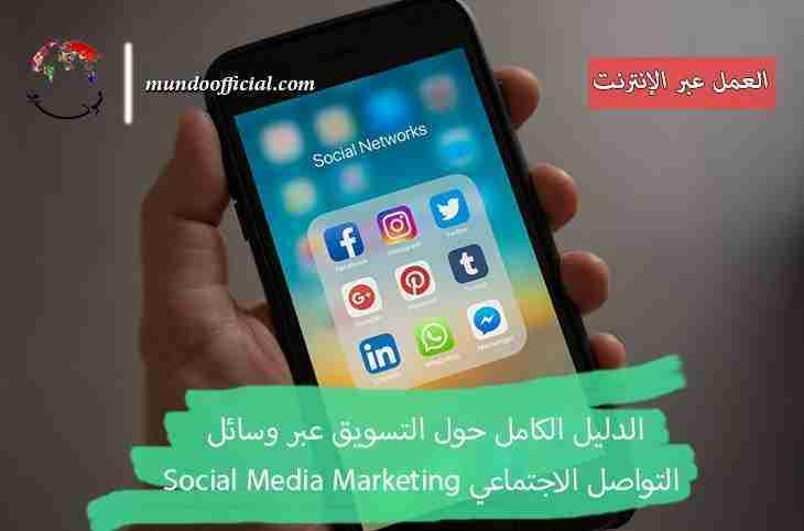 الدليل الكامل حول التسويق عبر وسائل التواصل الاجتماعي Social Media Marketing