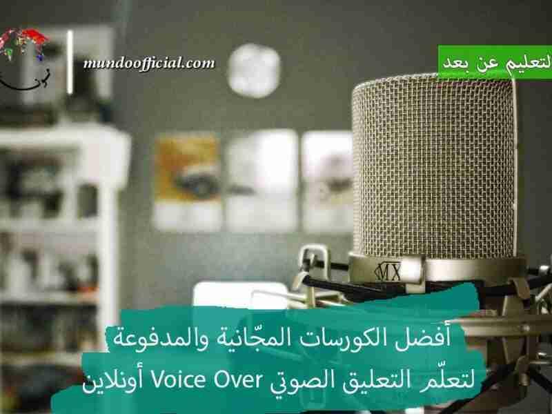 أفضل الكورسات المجّانية والمدفوعة لتعلّم التعليق الصوتي Voice Over أونلاين