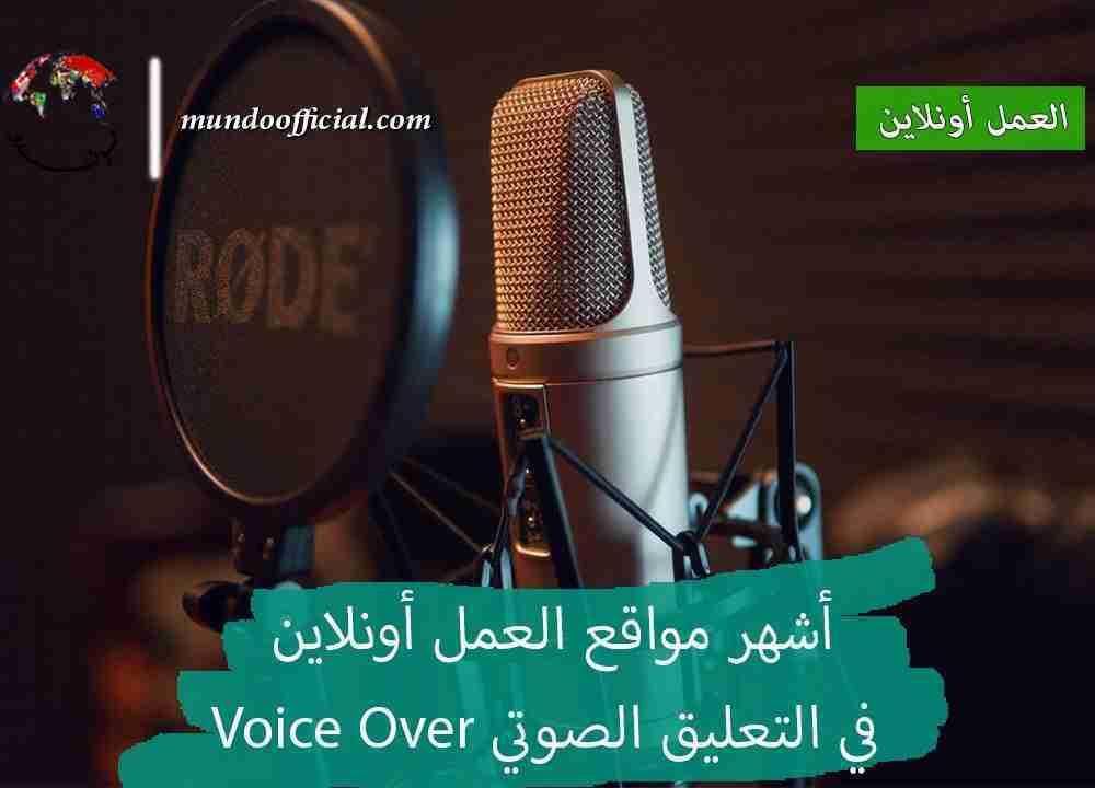 أشهر مواقع العمل أونلاين في التعليق الصوتي Voice Over