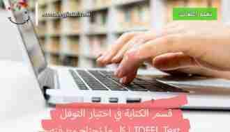 قسم الكتابة في اختبار التوفل TOEFL Test | كل ما تحتاج معرفته