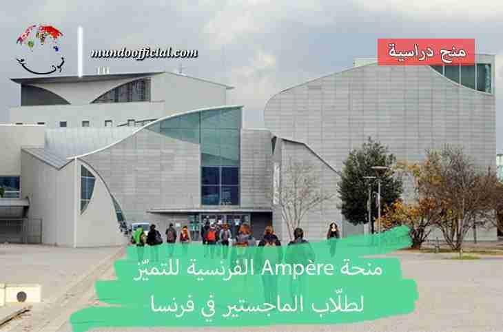منحة Ampère الفرنسية للتميّز لطلّاب الماجستير في فرنسا 2021