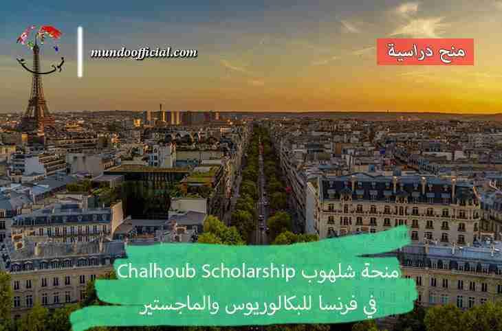 منحة شلهوب Chalhoub Scholarship في فرنسا للبكالوريوس والماجستير 2021