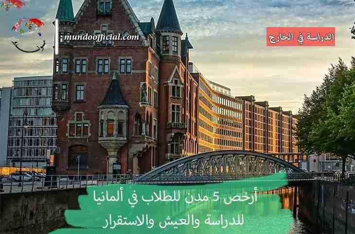 أرخص 5 مدن للطلاب في ألمانيا للدراسة والعيش والاستقرار