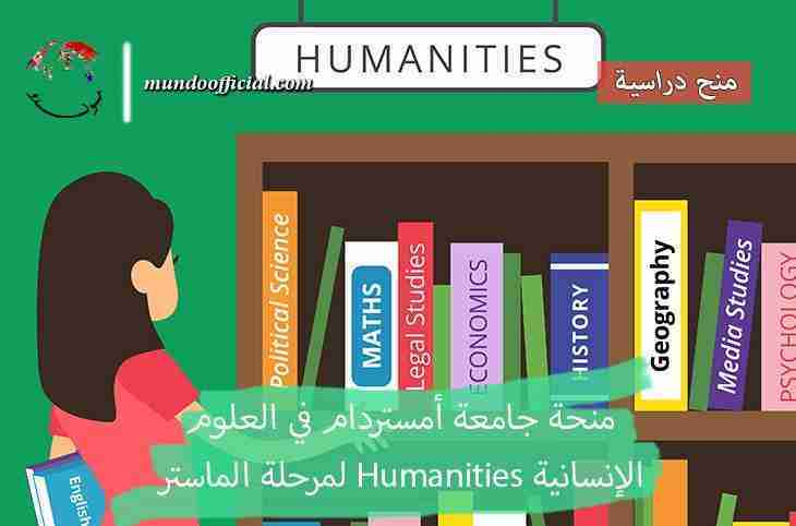 منحة جامعة أمستردام في العلوم الإنسانية Humanities لمرحلة الماستر 2021