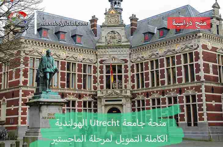 منحة جامعة Utrecht الهولندية 2021 الكاملة التمويل لمرحلة الماجستير