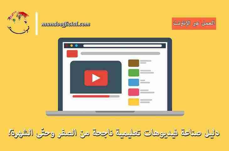 دليل صناعة فيديوهات تعليمية ناجحة من الصفر وحتّى الشهرة!