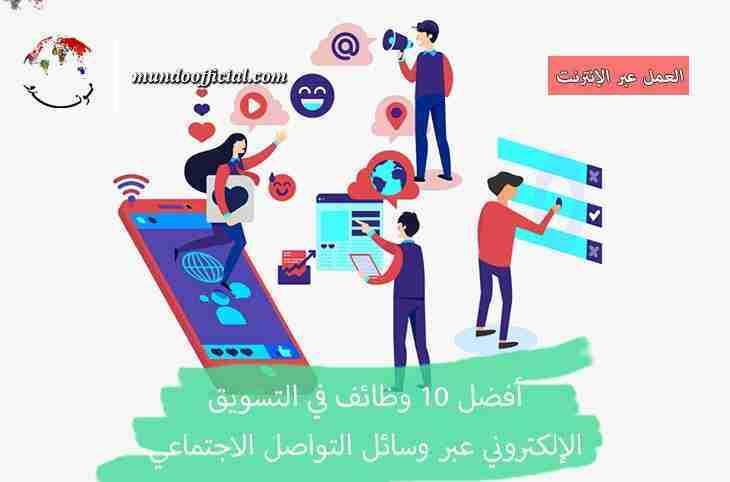 أفضل 10 وظائف في التسويق الإلكتروني عبر وسائل التواصل الاجتماعي