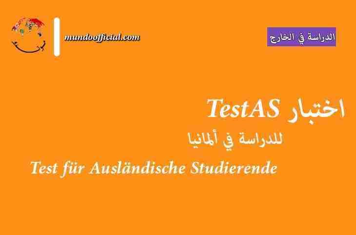 ما هو اختبار TestAS؟ وهل تحتاجه للدراسة في ألمانيا؟ كل ما تحتاج معرفته